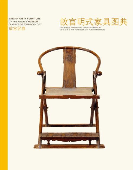 《故宫明式家具图典》