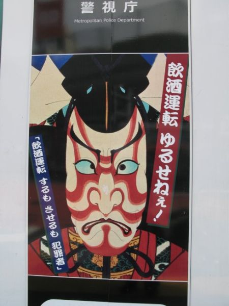 盘点日本各类稀奇古怪的警示图