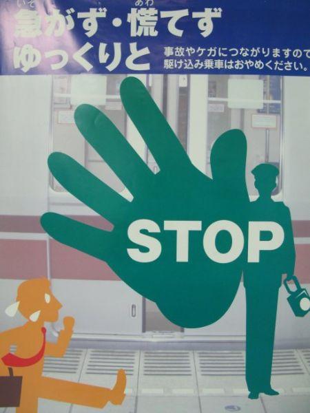 地铁的警示图