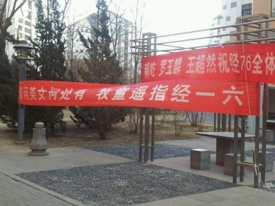 清华大学女生节标语