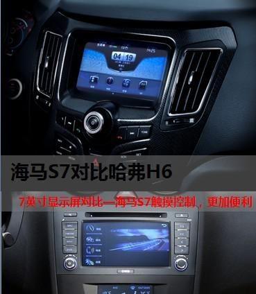 倒车影像,影音系统,导航系统的7英寸显示屏,不同的是海马s7的显示屏为