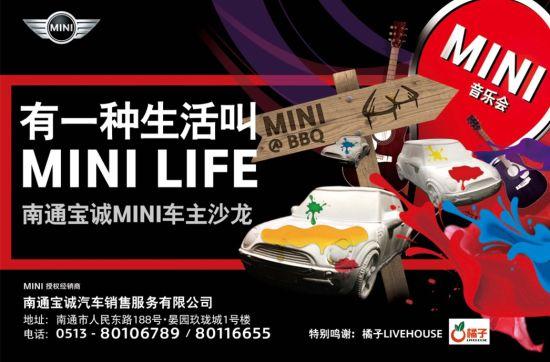 有1种生活叫MINI LIFE车主沙龙激动开幕
