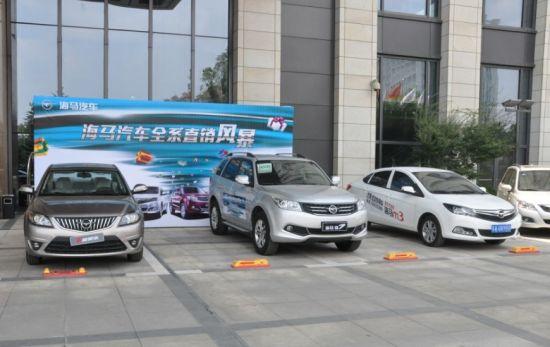 海马汽车厂家直销会南京正式拉开帷幕高清图片