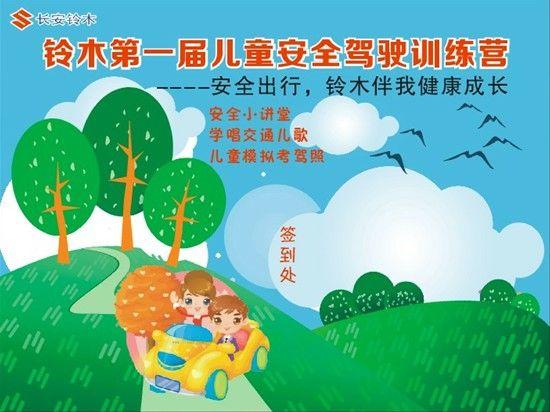 铃木第一届儿童安全驾驶训练营开启