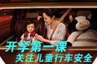 关爱儿童乘车安全