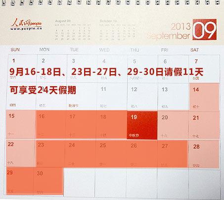 即申请中秋8天和国庆10天的假期然后在9月22日27日请假共请假11天