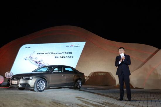 一汽-大众奥迪销售事业部副总经理于秋涛先生宣布奥迪A4L个性运动版正式上市