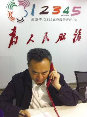 南京市纪委书记12345当接线员