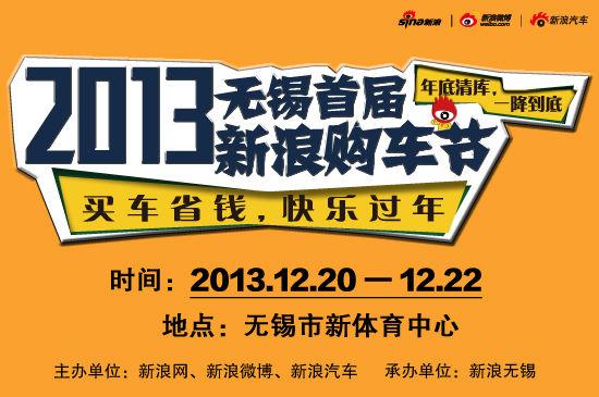 2013无锡首届新浪购车节