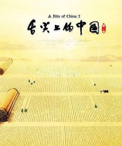 舌尖上的中国2海报出炉 苏州美食入镜