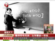 视频:女学霸数学符号写情诗感动男友