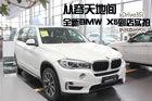 全新BMW X5到店实拍