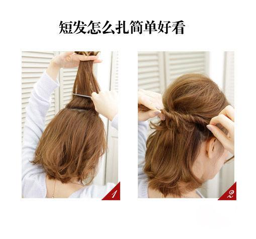 自己扎短头发简单步骤