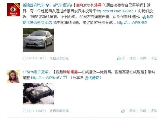 北京现代瑞纳 【发动机爆震】