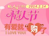 """2014.2.14私人定制 情人节有爱就""""购""""了"""