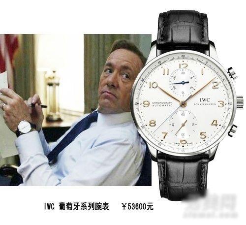 凯文-史派西(Kevin Spacey)扮演的腹黑大叔Underwood酷爱IWC腕表