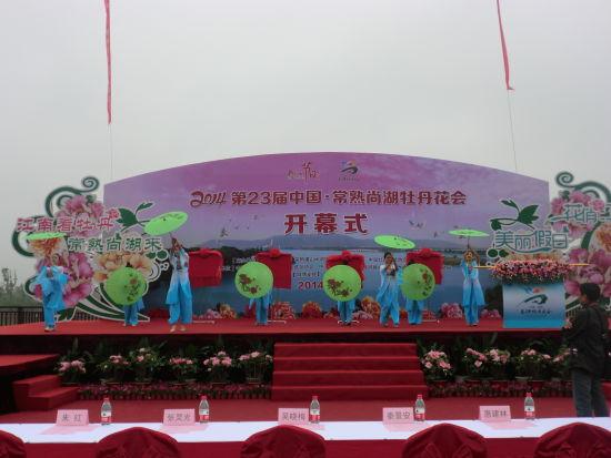 中国尚湖牡丹花会开幕式