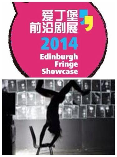 2014南大艺术硕士剧团好戏连台 爱丁堡前沿剧展来陵热情上演