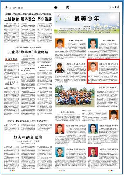 南京特殊学院版式编排照片