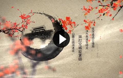 南京明城墙旅游口号征集活动精彩视频