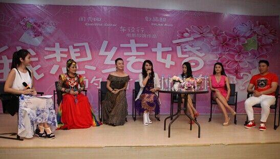 电影《我想结婚》剧中四大美女空降重庆