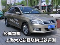 牛大人驾到第一期 上海大众全新桑塔纳试驾评测