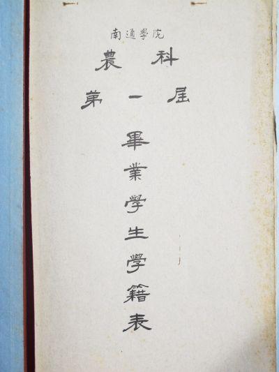 扬州大学图书馆珍藏四院士学籍档案