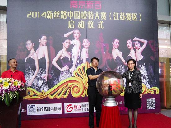 2014模特大赛江苏赛区正式开幕