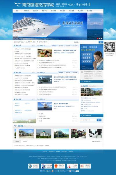 备案过的网站,网页标题显示:南京航海技术学校官方网站