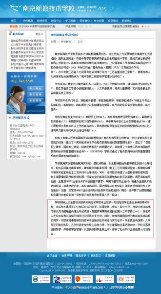 备案过的网站,其中有关于文凭和就业的描述。