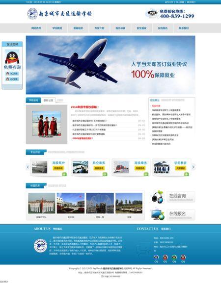 未备案的网站1,网页标题显示:南京城市交通运输学校官方网站