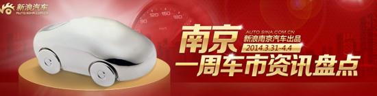 南京一周车市资讯盘点汇总期