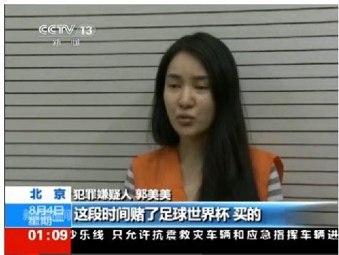 央视播出郭美美素颜照片