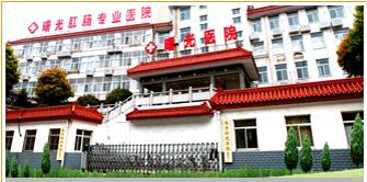南京曙光医院