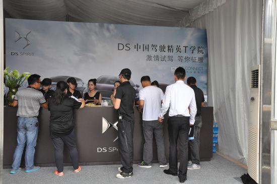 DS中国驾驶精英T学院无锡站圆满落幕