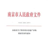 南京取消房产限购政策 不需提供新购住房证明