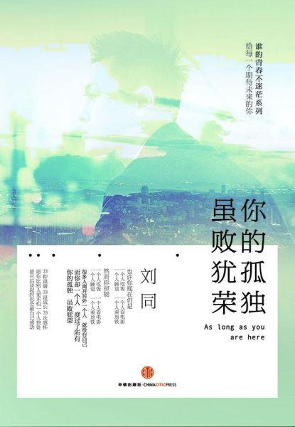 刘同《你的孤独 虽败犹荣》