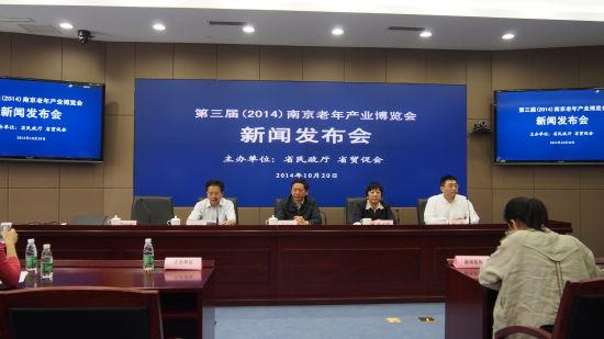 第三届(2014)南京老年产业博览会新闻发布会现场