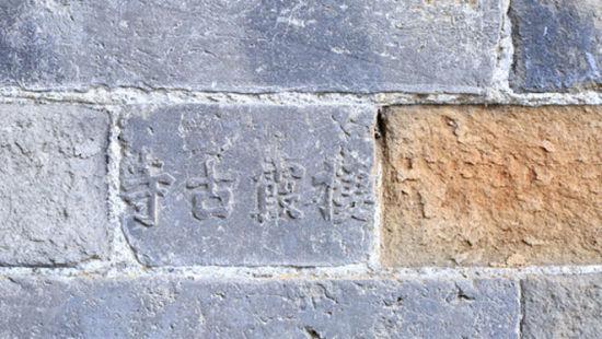 栖霞古寺铭文砖首面世 据考证已有百年历史