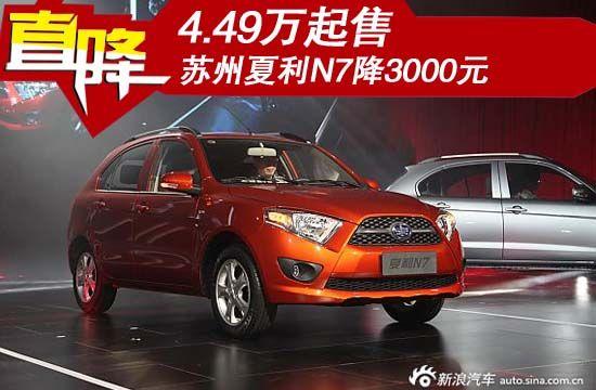 苏州夏利n7降3000元 最低4.49万起售