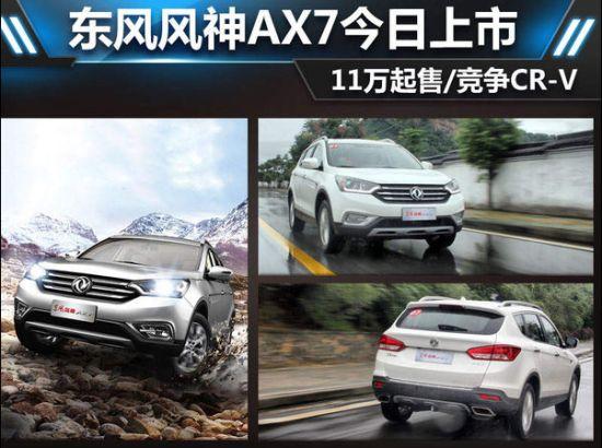 竞争CR V 东风风神首款SUVAX7上市高清图片