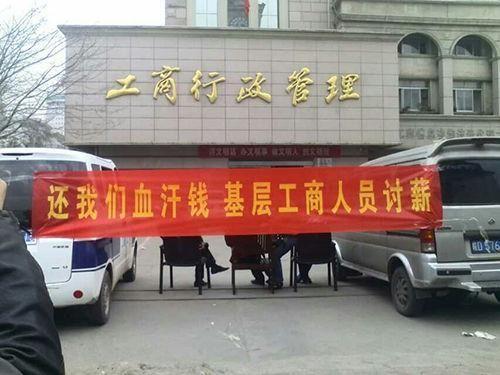 安徽淮南百余名公务员拉横幅讨薪