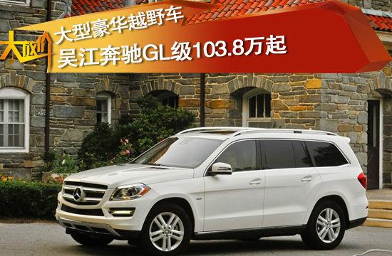 揽胜、林肯领航员等车型来说都是一个强劲的挑战,而也只有这个巨无霸才真正能配得上大奔的称号。在2013年4月的上海车展上,奔驰正式发布了GL63 AMG车型,百公里加速时间仅为4.9秒,为GL系列增添了强悍的色彩。奔驰GL级作为奔驰SUV家族中最新产品,奔驰GL级大型豪华越野车继承了奔驰一贯的豪华与舒适,并继续发扬了其SUV家族产品的卓越性能。奔驰GL级是一款车身超过5米、轴距超过3米的7座大型豪华SUV,其不仅具备不俗的越野性能,更拥有出众的驾驶舒适性。经过改良的AIRMATIC空气悬挂,是为适应更