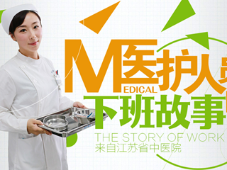 专题:医护人员下班故事