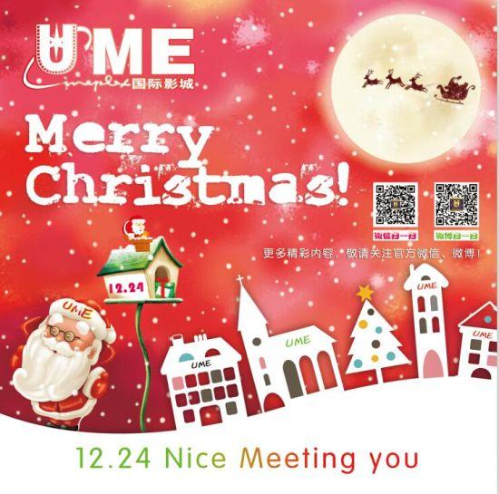 UME圣诞狂欢邀您参加