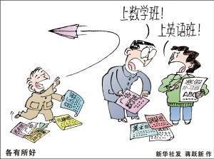江苏教育厅厅长:不主张小学生参加课外兴趣班
