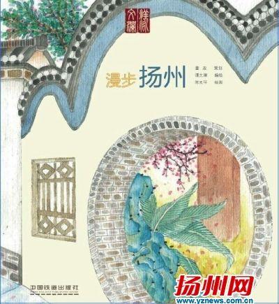 扬州90后妹子手绘扬州近百个景点建筑
