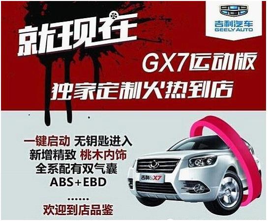 【镇江顺达运动版GX7 订车热线:15862984098 咨询QQ:2261083344】