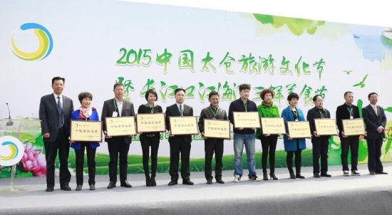 十佳厨师、十佳餐饮名店接受颁证授牌