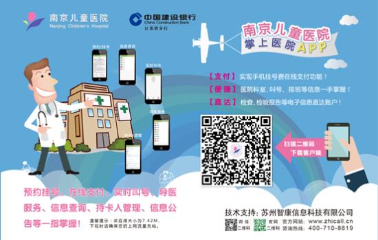南京儿童医院手机APP上线 3分钟挂号在线付费